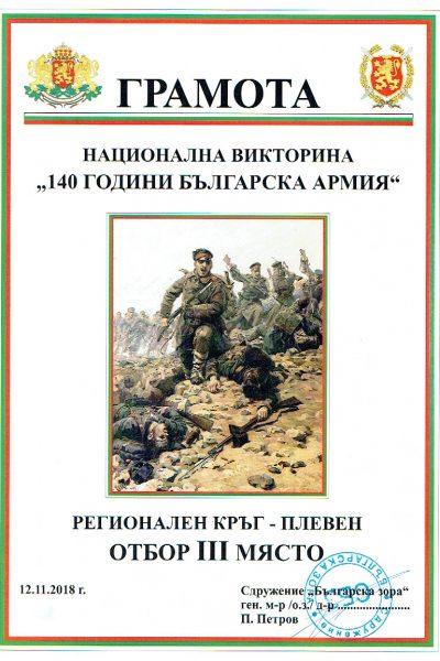 140г.Българска армия